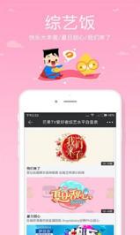 芒果TV去广告清爽版v4.6.9 安卓版截图3