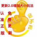 金手指红包挂 V2.0免授权破解版