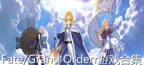 Fate/Grand Order手游合集