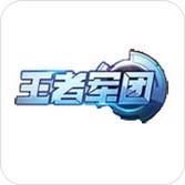 天之游王者军团手游官方版 1.0