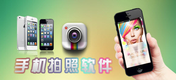 iPhone专业拍照软件排行_苹果好用的手机美颜相机推荐