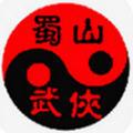 单机蜀山武侠存档修改版v2.8