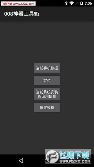 008k神器0402破解版安卓版截图2