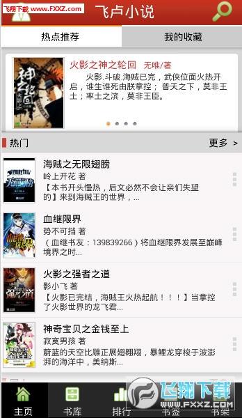 飞卢小说网破解免费版v3.2升级版截图0