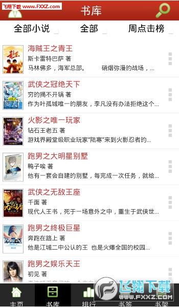 飞卢小说网破解免费版v3.2升级版截图1
