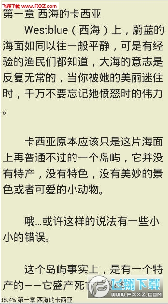 飞卢小说网破解免费版v3.2升级版截图3