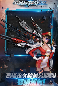 全民枪战手游VR版截图3