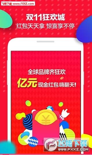 2016天猫双十一粉丝趴抢红包手机版V1.1 中文版截图2
