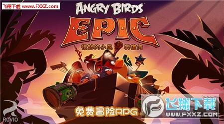 愤怒的小鸟英雄传无限金币版1.5.3截图0