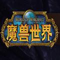 魔兽世界7.1官方更新补丁正式版