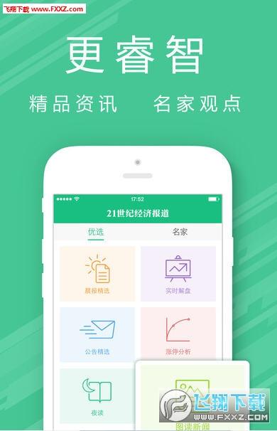 21世纪经济报道appv3.1.0苹果版截图2