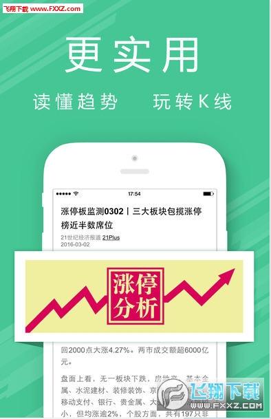 21世纪经济报道appv3.1.0苹果版截图4