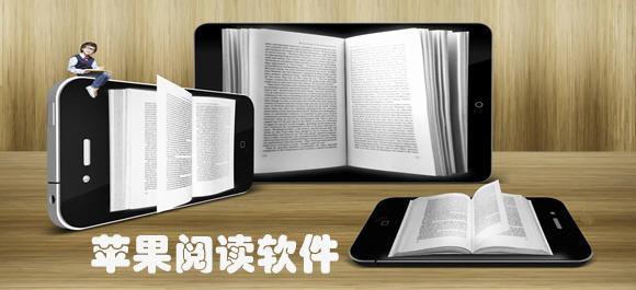 苹果阅读器_苹果阅读软件那个好_iPhone阅读app排行