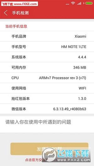 微信橘子机器人安卓版V1.5免费破解版截图2