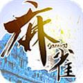 麻雀官方安卓版 v1.0.2