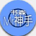 Mr神手王者荣耀CF枪械美化助手1.0.0 安卓版