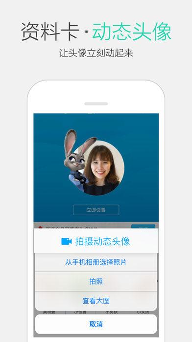 手机QQ6.7正式版安卓最新版截图3