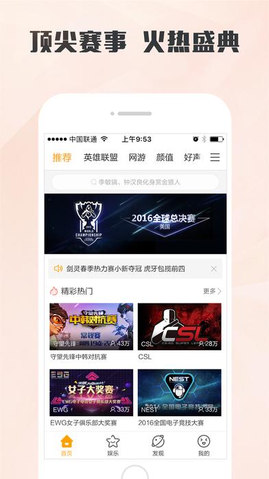 2016ChinaTop国家杯电竞大赛直播appV4.0.4官方免费版截图3