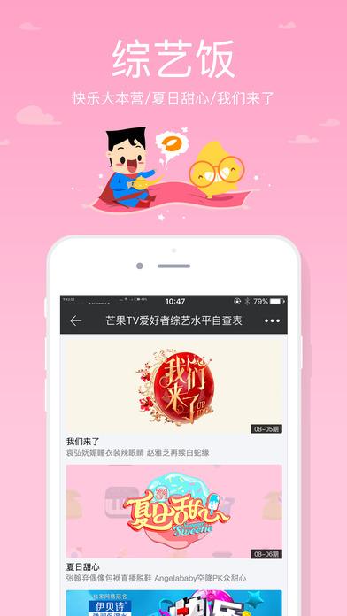 芒果TV iPhone版V4.73.4官网ios版截图0