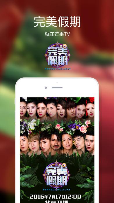 芒果TV iPhone版V4.73.4官网ios版截图2