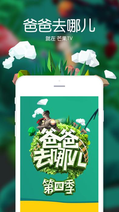 芒果TV iPhone版V4.73.4官网ios版截图3