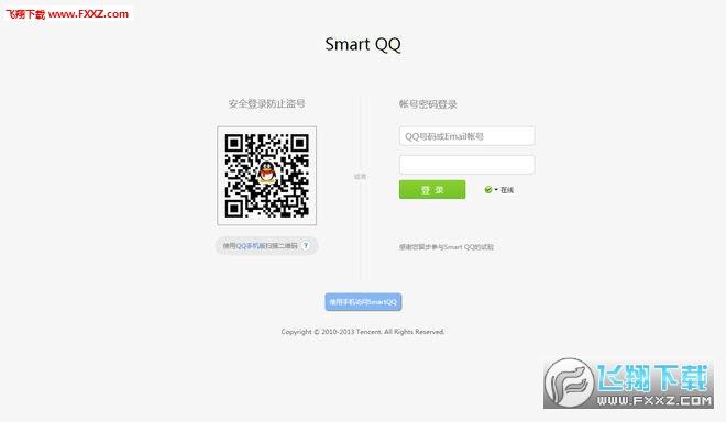 qq网页登陆页面_qq网页版登陆页面2016 图片预览