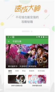 网易阴阳师648礼包领取app(附教程)v4.0 最新版截图0