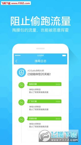 adsafe净网大师苹果版(附安装教程)V2.0官网iphone版截图1