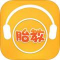 胎教音�泛�for iPhoneV1.0.2官方版