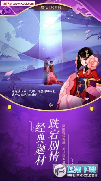 阴阳师:魑魅之卷截图3
