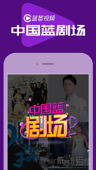 蓝莓视频iPhone版V1.0.3安卓ios版截图0