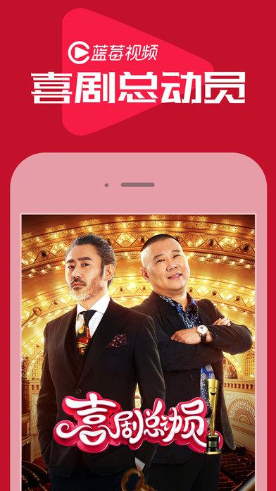 蓝莓视频iPhone版V1.0.3安卓ios版截图2