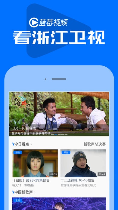 蓝莓视频iPhone版V1.0.3安卓ios版截图3
