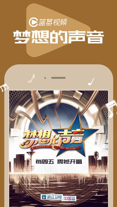 蓝莓视频iPhone版V1.0.3安卓ios版截图4