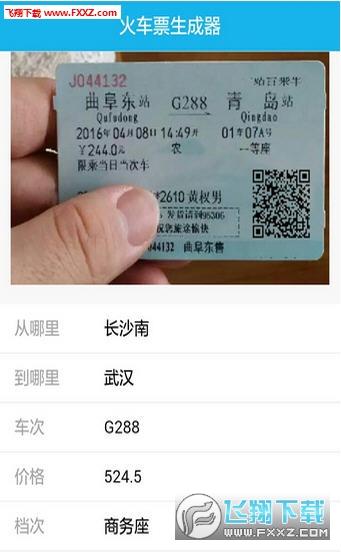 火车票生成器制作软件v1.0截图2