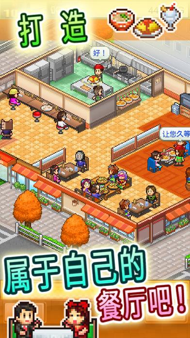 美食梦物语安卓汉化版v2.0.5截图0