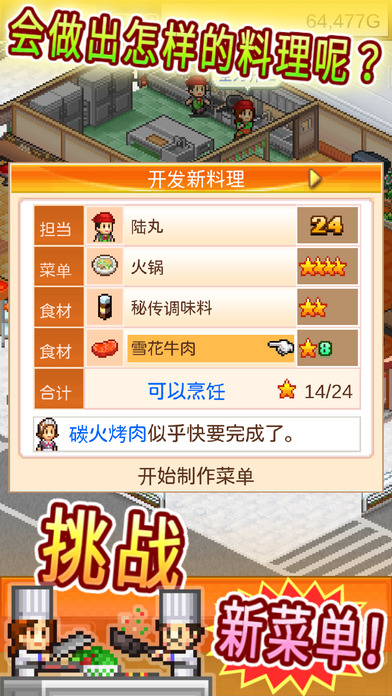 美食梦物语安卓汉化版v2.0.5截图1