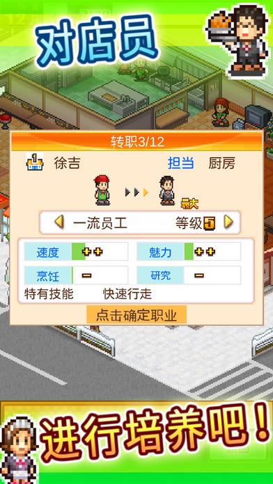 美食梦物语安卓汉化版v2.0.5截图2