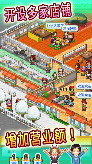 美食梦物语安卓汉化版v2.0.5截图3