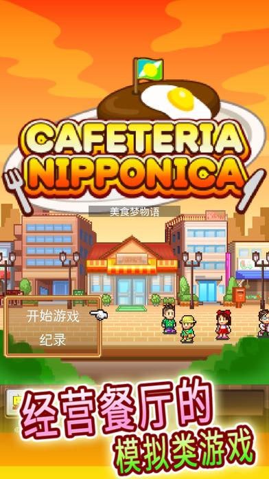 美食梦物语安卓汉化版v2.0.5截图4