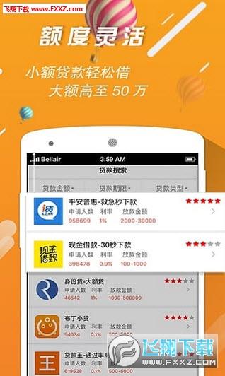 借贷汇appV1.0.0安卓版截图1