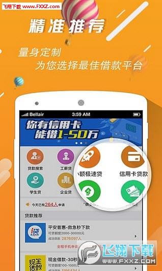 借贷汇appV1.0.0安卓版截图3