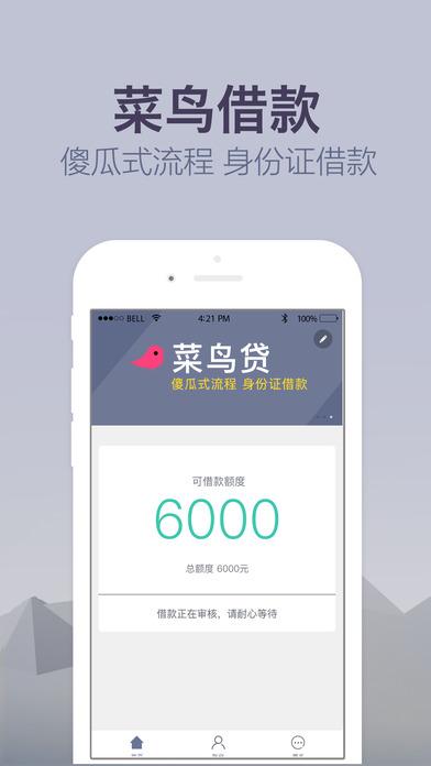 菜鸟贷appV1.0.3官网免费版截图3