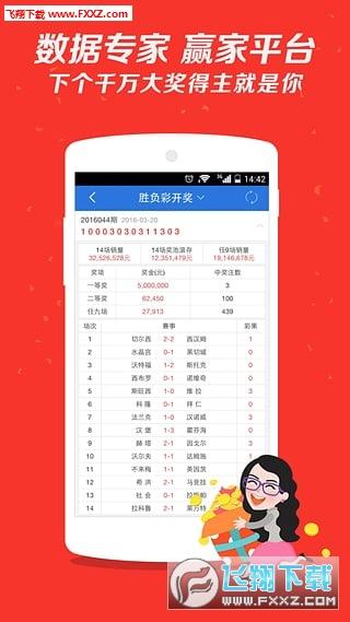 好彩客竞彩彩票APPv1.1 安卓版截图1