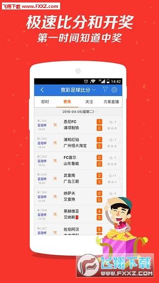 好彩客竞彩彩票APPv1.1 安卓版截图0
