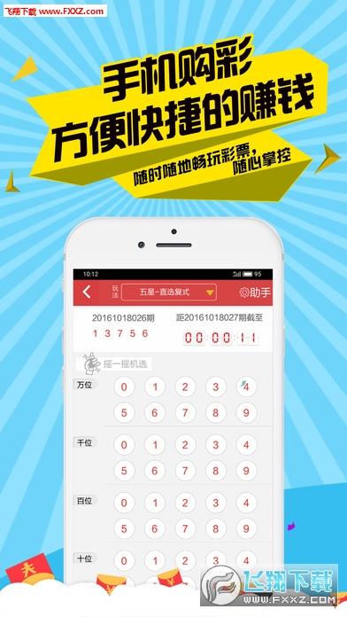好彩客竞彩彩票APPv1.1 安卓版截图3