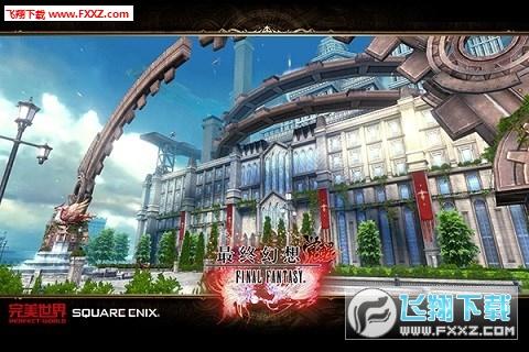 最终幻想觉醒水晶修改器截图2