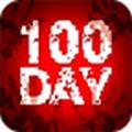 100天扫除僵尸最新手游V1.92