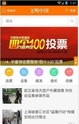 文明中国appV2.1.0官方手机版截图0
