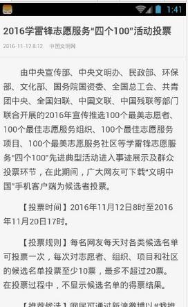 文明中国appV2.1.0官方手机版截图1